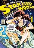 スターライトウーマン(1) (アクションコミックス)