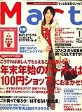 Mart (マート) 2008年 01月号 [雑誌]