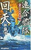 連合艦隊回天〈2〉POW追撃戦 (RYU NOVELS)