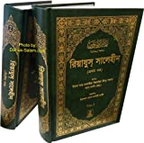 Darrussalam Riyad us saliheen(Bangla)2 volume set