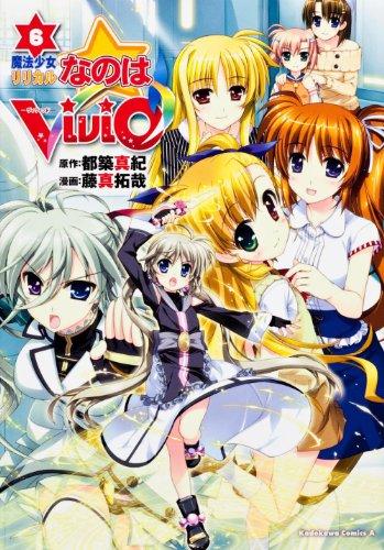 魔法少女リリカルなのはViVid (6) (カドカワコミックスAエース)