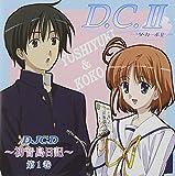 DJCD WEBラジオ D.C.II 初音島日記 第1巻