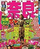 るるぶ奈良'14~'15 (国内シリーズ)