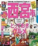 るるぶ西宮市 (国内シリーズ)