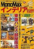 MonoMaxインテリア 男の部屋改造DIY (e-MOOK)