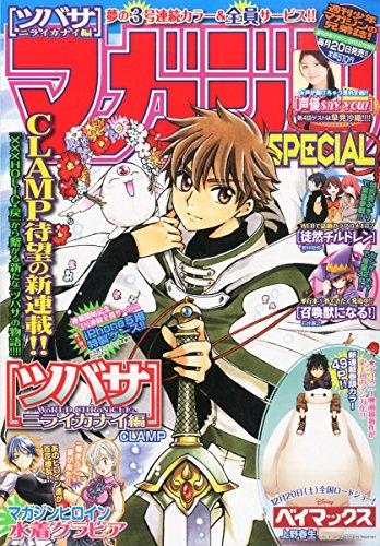 マガジンSPECIAL (スペシャル) 2014年 9/5号 [雑誌]