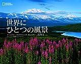 カレンダー2011 世界にひとつの風景 [カレンダー] / 日経ナショナル ジオグラフィック (刊)