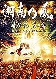 風伝説 第二章 〜雑巾野郎 ボロボロ一番星TOUR2015〜|湘南乃風