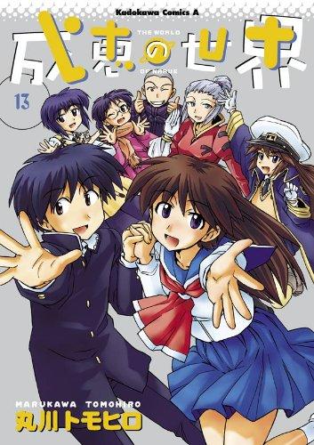 成恵の世界(13)<成恵の世界> (角川コミックス・エース)