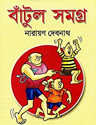 Bantul The great: Bantul The great bengali comic