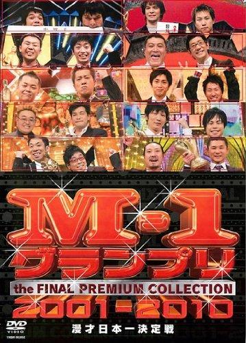 M-1グランプリ THE FINAL プレミアムコレクション 2001-2010 漫才日本一決定戦 [レンタル落ち]