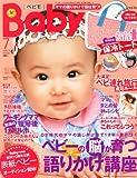 Baby-mo (ベビモ) 2012年 07月号 [雑誌]