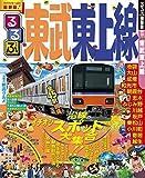 るるぶ東武東上線 (国内シリーズ)