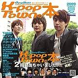 韓流・華流情報ブック K-POP TOWNの本・2009夏