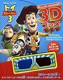 ディズニー 3Dブック トイ・ストーリー3