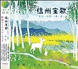 信州宝歌 〜春・夏〜