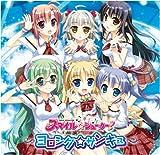 スマイル☆シューター 3rdCD「ヨロシク☆サンキュ」