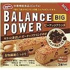 ハマダコンフェクト バランスパワー ビッグ ピーナッツクランチ 2袋(4本)入×8個
