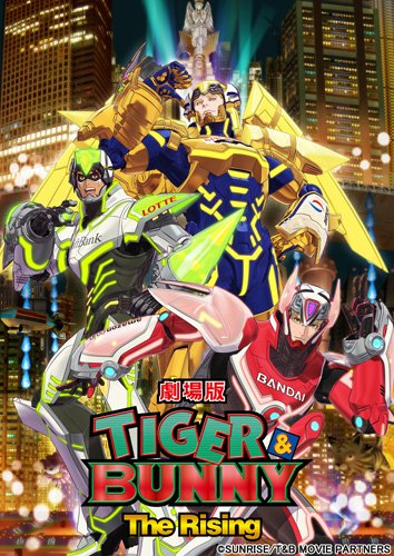 劇場版 TIGER & BUNNY -The Rising- (初回限定版)Blu-ray