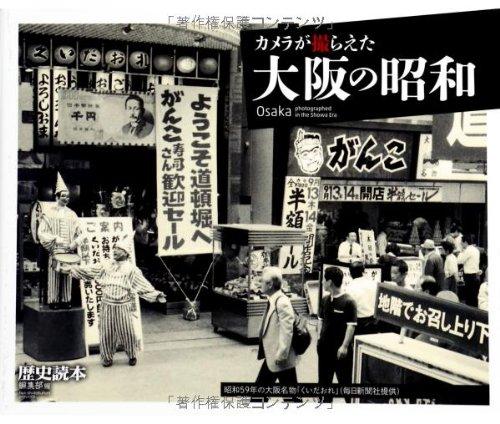 カメラが撮らえた 大阪の昭和