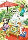 放課後さいころ倶楽部 第2巻 2014年02月12日発売