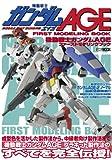 機動戦士ガンダムAGE ファーストモデリングブック (ホビージャパンMOOK 428)
