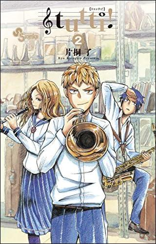 tutti!(2) (少年サンデーコミックス)