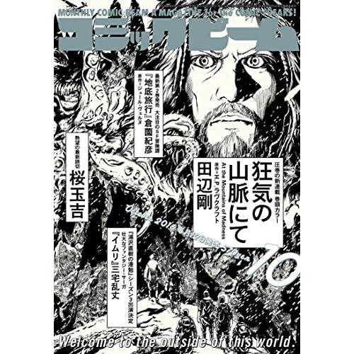 月刊コミックビーム 2016年 10月号[雑誌]