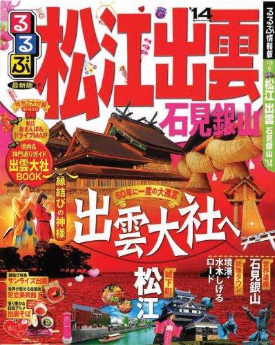るるぶ松江 出雲 石見銀山'14 (国内シリーズ)