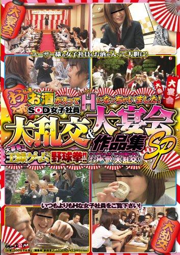 SOD女子社員大乱交&大宴会SP作品集 [DVD]