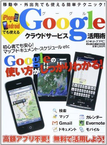 iPhoneやAndroidでも使えるGoogleクラウドサービス活用術―全て無料で利用できる!+(メディアボーイMOOK+ビギナーズPC)