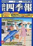 会社四季報 ワイド版 2014年3集 夏号