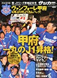 ヴァンフォーレ甲府 J1昇格記念号 2011年 1/10号 [雑誌]