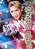月組シアター・ドラマシティ公演 ドラマティック・ドリーム『DRAGON NIGHT!!』 [DVD]