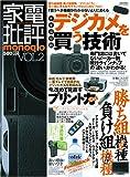 家電批評monoqlo VOL.2 (100%ムックシリーズ)