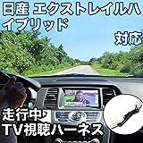 走行中にTVが見れる 日産 エクストレイルハイブリッド 対応 TVキャンセラーケーブル
