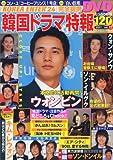 韓国ドラマ特報 vol.17 (2007) (17) (ぶんか社ムック 181)