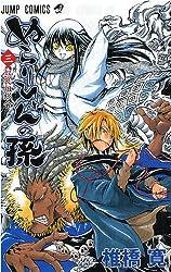 ぬらりひょんの孫 3 (ジャンプコミックス)