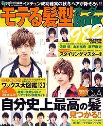 モテる髪型オーダーBOOK982 (SUN MAGAZINE MOOK)