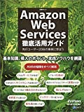 Amazon Web Services 徹底活用ガイド (日経BPムック) -