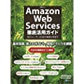 Amazon Web Services �O�ꊈ�p�K�C�h (��oBP���b�N)