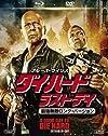 ダイ・ハード/ラスト・デイ<最強無敵ロング・バージョン> 2枚組ブルーレイ&DVD (初回生産限定)    [Blu-ray]