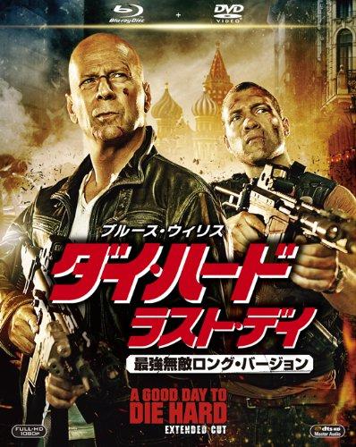 ダイ・ハード/ラスト・デイ最強無敵ロング・バージョン 2枚組ブルーレイ&DVD (初回生産限定)    [Blu-ray]