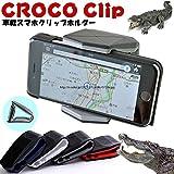 CarOver 車載 スマホ ホルダー スタンド スマホ ナビ GPS アプリ ワニ口 カバ口 iPhone5 iPhone6 Galaxy Xperia対応 (ブルー) CO-CROCO-Clip-BL