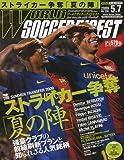 WORLD SOCCER DIGEST (ワールドサッカーダイジェスト) 2009年 5/7号 [雑誌]