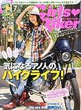 GirlsBiker (ガールズバイカー) 2013年 07月号 [雑誌]