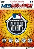 MLB 伝説の名場面 ~グレイテスト・モメント~ [DVD]
