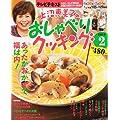 上沼恵美子のおしゃべりクッキング 2012年 02月号 [雑誌]