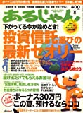 あるじゃん 2008年 08月号 [雑誌]