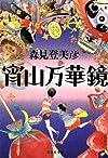 宵山万華鏡 (集英社文庫)